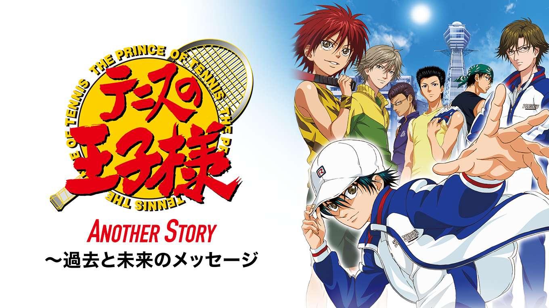 テニスの王子様 ANOTHER STORY ~過去と未来のメッセージ