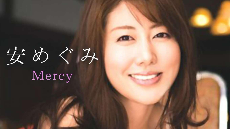 安めぐみ『Mercy』