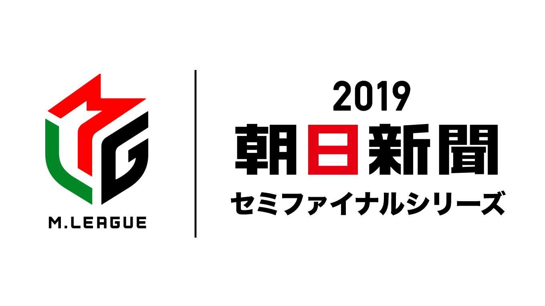 Mリーグ2019 朝日新聞セミファイナルシリーズ