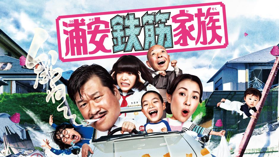 『浦安鉄筋家族』の見損ねた番組を視聴できる!うれしい配信サイトは?