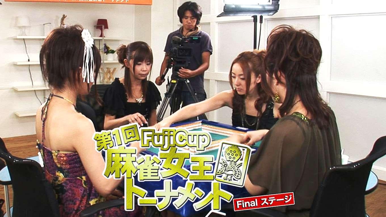 FujiCup第1回麻雀女王トーナメント Finalステージ