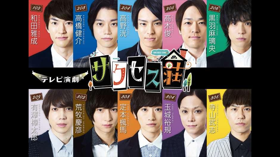 テレビ演劇 サクセス荘