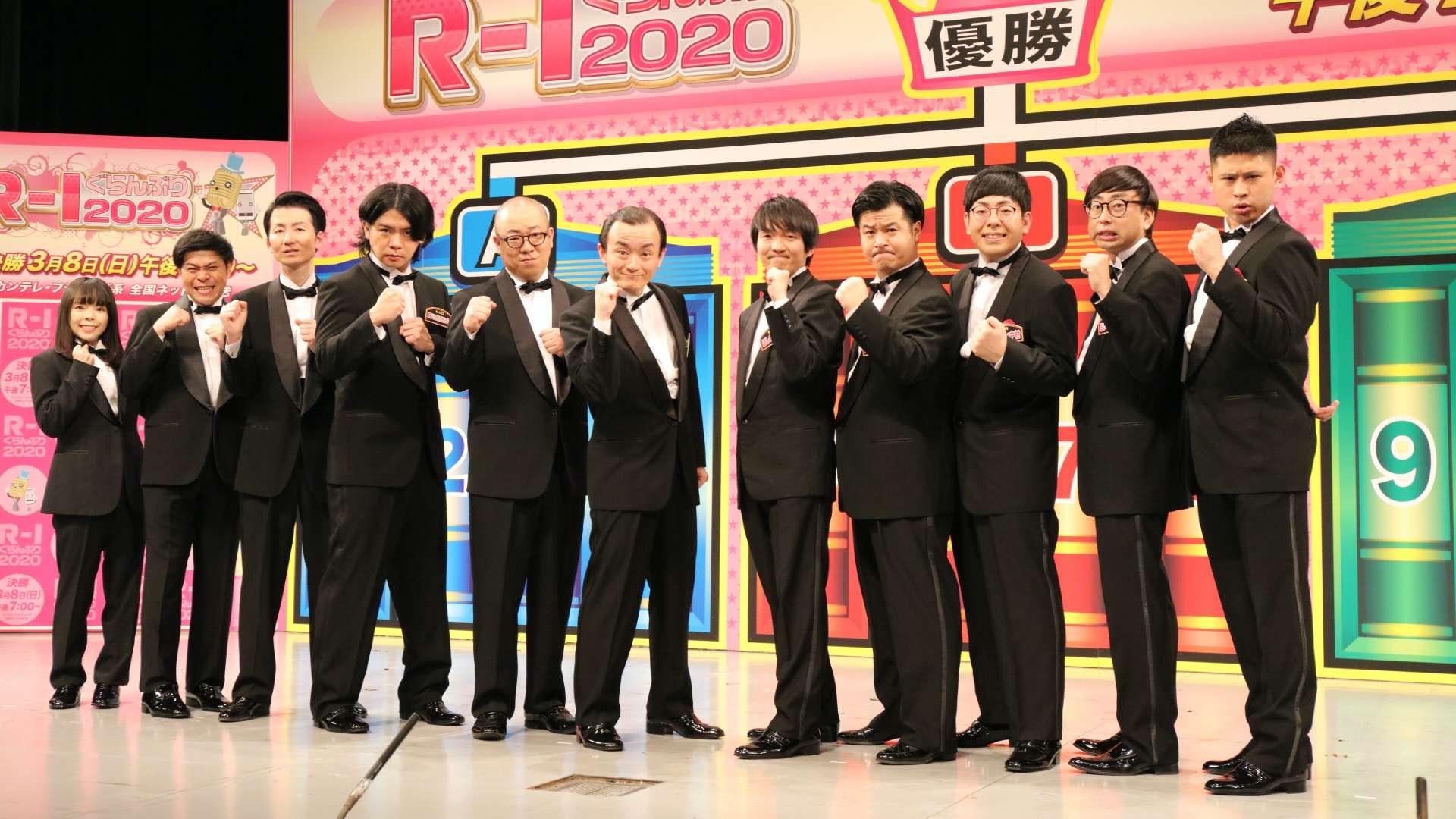 R-1ぐらんぷり2020