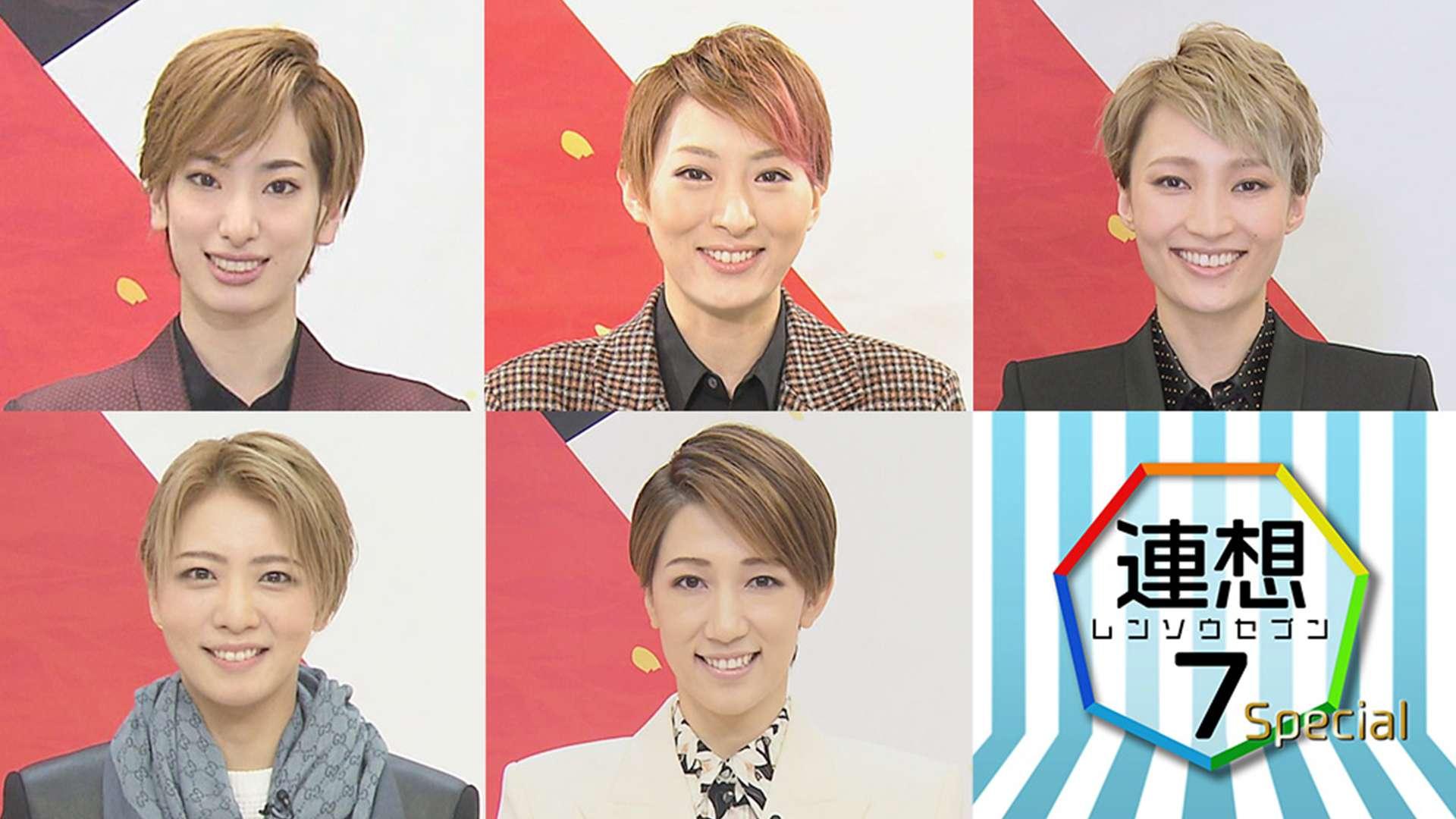 TAKARAZUKA NEWS Pick Up 「連想7 Special」~タカラヅカニュースお正月スペシャル!2021より~