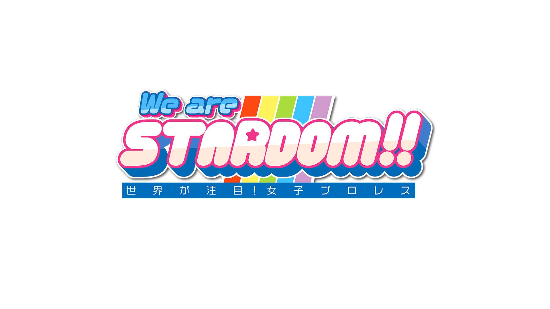 We are STARDOM!!~世界が注目!女子プロレス~